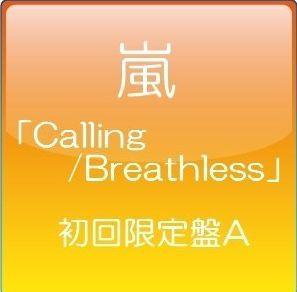 嵐Calling初回限定版.JPG