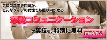 恋愛コミュニケーションの裏技バナー.JPG