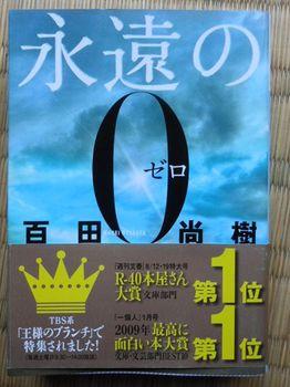 百田尚樹 永遠の0.JPG